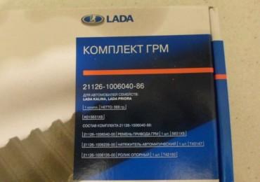 Комплект ГРМ (Ремень ГРМ + ролики) ВАЗ 21126 (21126100604086)