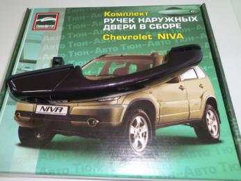 Ручки двери (ЕВРО) Chevrolet-Niva 5 шт (окрашенные)